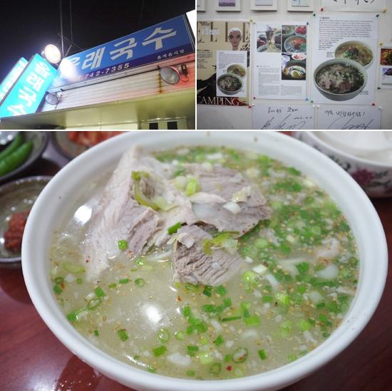 Korean noodle house 올래국수