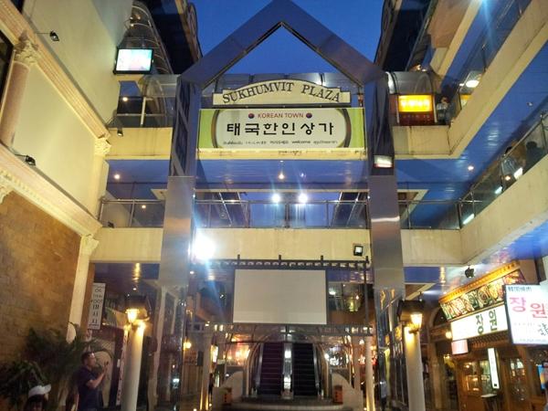 Korean Town in Bangkok